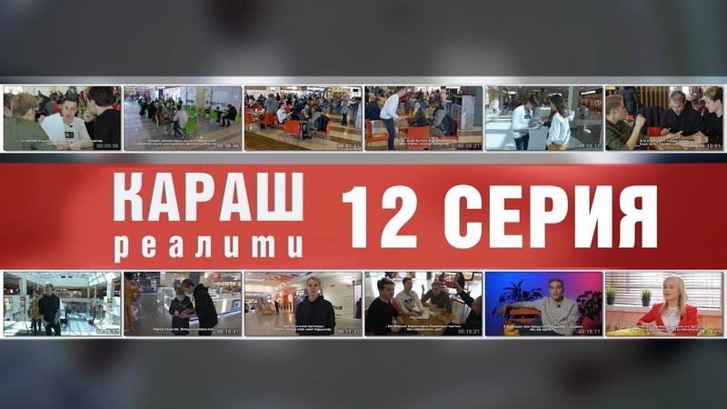 КАРАШ-реалити (12 серия)