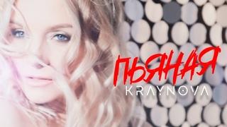 Настя Крайнова - Пьяная // Nastya Kraynova - Pyanaya (12+)