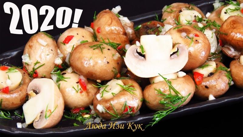 БЫСТРАЯ ЗАКУСКА на стол Маринованные грибы №4 Рецепт проще простого ИДЕИ ЗАКУСОК НА НГ Люда Изи Кук