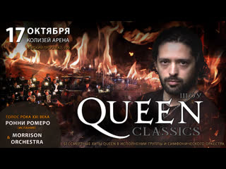 Шоу Queen Classics 2019 teaser. Morrison Orchestra ft. Ronnie Romero |