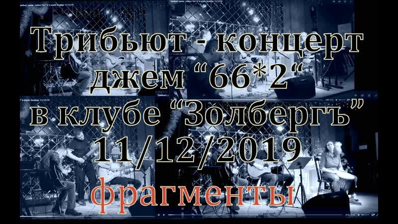 ТРибьют джем сейшн 66 на 2 в клубе Золберг 11 12 19