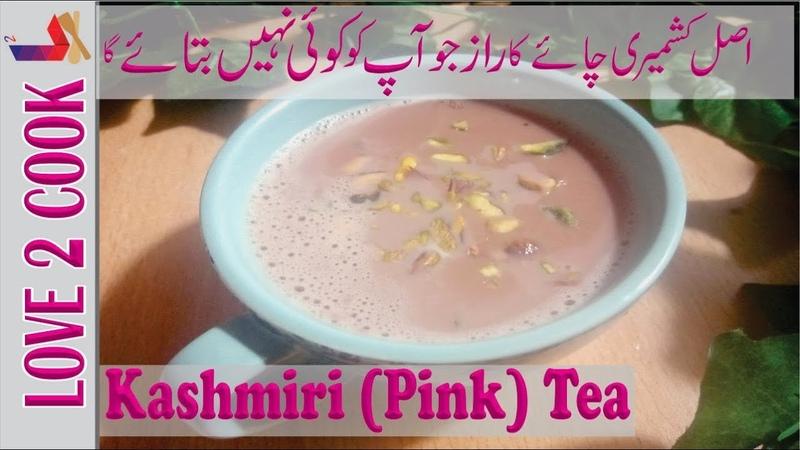 Easy Kashmiri Tea(Chai) Recipe-How To Make Tea With Milk In Urdu Hindi
