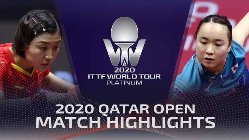 Chen Meng vs Mima Ito 2020 ITTF Qatar Open Highlights Finals
