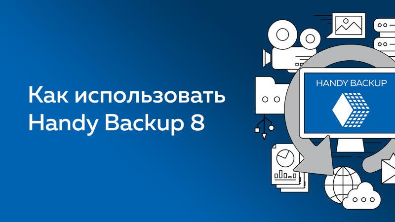 Как использовать Handy Backup 8