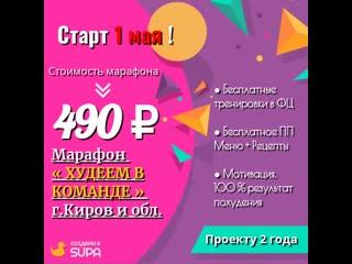 Марафон  ХУДЕЕМ В КОМАНДЕ   г.Киров и обл.