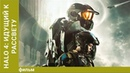 Halo 4: Идущий к рассвету. Фильм. Фантастика