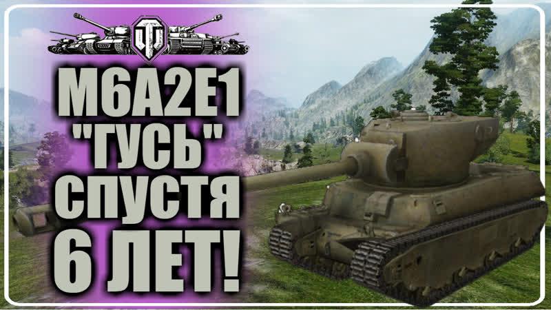 М6А2Е1 Гусь спустя 6 лет ★ World of Tanks