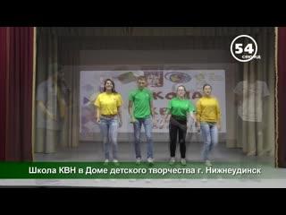 60 сек_ Школа КВН в Доме детского творчества г.Нижнеудинск