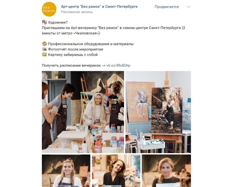 Кейс: привлечение клиентов для питерского арт-центра., изображение №6