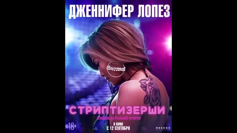Стриптизерши Дженнифер Лопез в кино с 12 сентября mp4