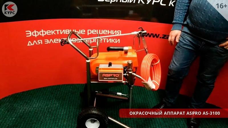 Окрасочный аппарат Aspro AS-3100