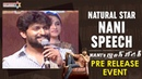 Natural Star Nani Fabulous Speech Nani's Gang Leader Pre Release Event Karthikeya Vikram Kumar