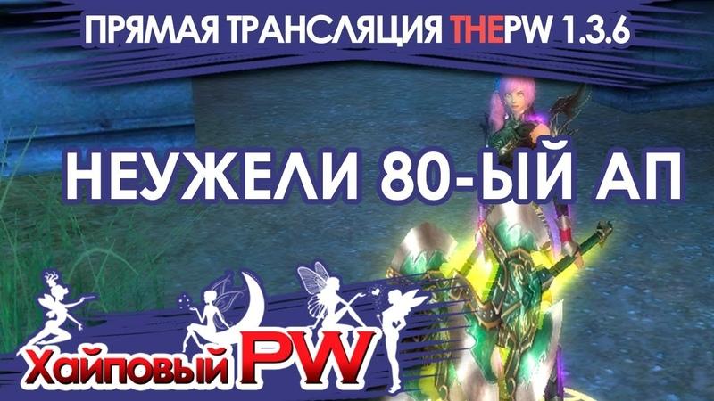 ThePW 1 3 6 НЕУЖЕЛИ 80 ый АП Стрим 285