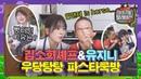 김소희셰프와 유지니의 시끌벅적 도마도스파겥히 맹글기 ! 마리텔v2 마요미 마리텔 주요장면 미리보기