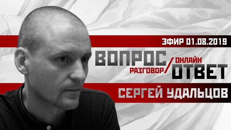 LIVE Сергей Удальцов ответы на вопросы