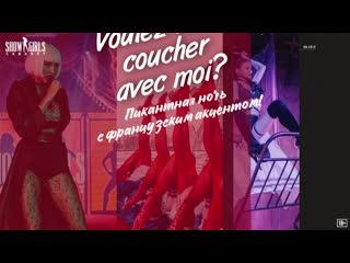 Promo voulez vous coucher avec moi - cabaret show girls | 12-14 сентября 2019