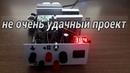 переделка компьютерного блока питания на напряжение 38 вольт (не очень удачный проект)