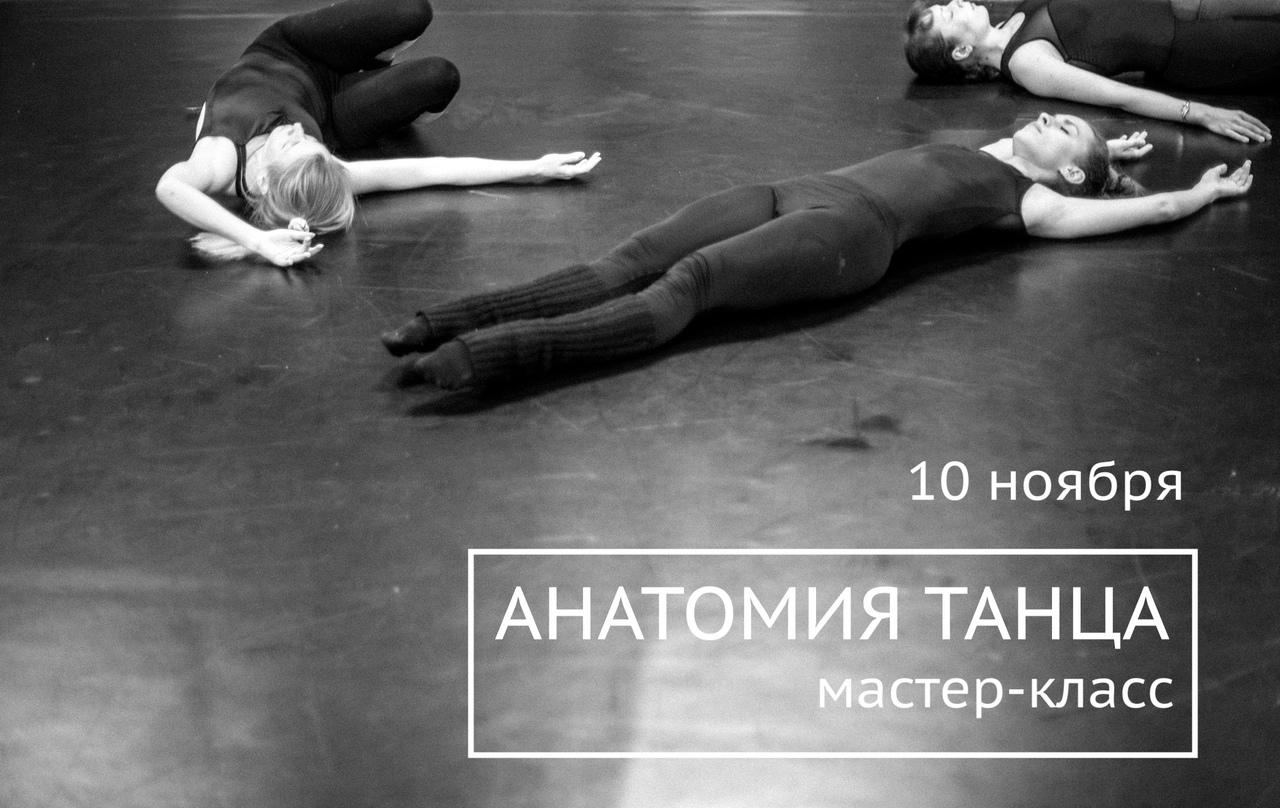 Афиша Воронеж АНАТОМИЯ ТАНЦА мастер-класс для танцовщиков