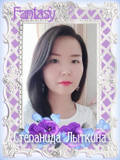 Степанида Лыткина