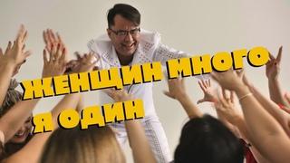 Женщин много я один - Ильнур Юламанов ЮЛАМЭН