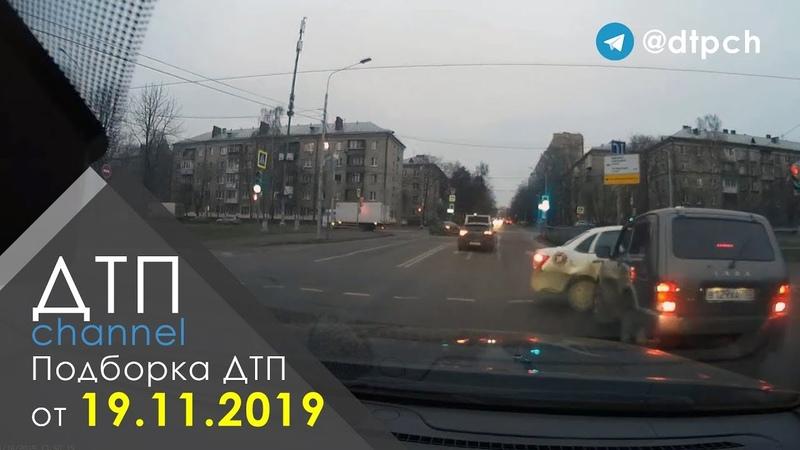 Подборка ДТП за 19.11.2019 год