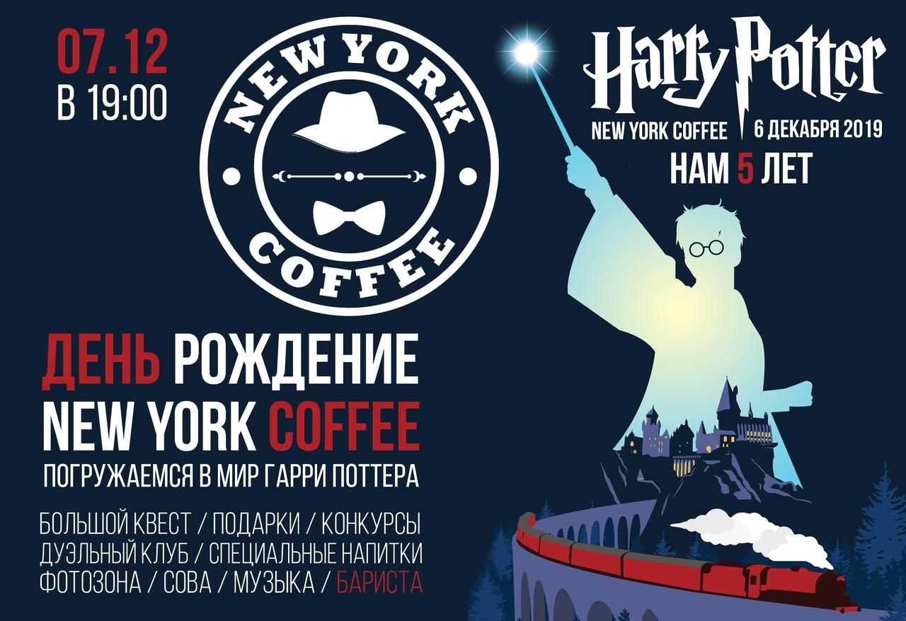 Афиша Уфа 07/12 - День Рождения New York Coffee