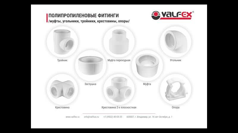 Презентация продукции ТМ VALFEX