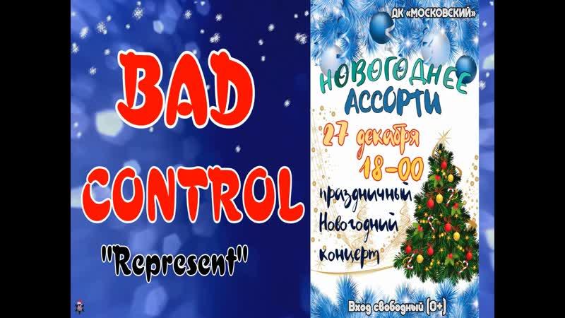 ANUF BC Represent НГ концерт в ДКМ 27 12 2019