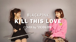 BLACKPINK - KILL THIS LOVE (블핑 - 킬디스러브 커버연주 ) COVER BY '2COLOR'  - VIOLIN & FLUTE