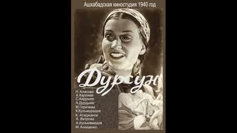 ДУРСУН Ашхабадская киностудия 1940