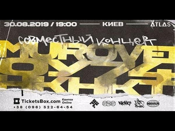 ОУ74 Murovei НКНКТ ATLAS Киев 30.08.2019 17 P D I