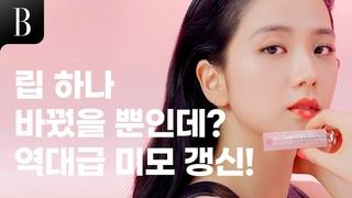 Jisoo for Dior Makeup (Lip Glow 025 Seoul Scarlet)