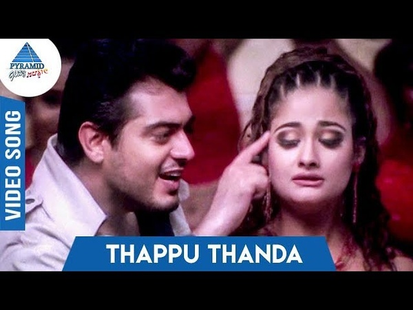Thappu Thanda Song | Villain Movie | Ajith Kumar | Meena | Kiran Rathod | Pyramid Glitz Music