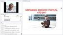 Вебинар «RESTART» компании БИОМЕДИС шаг 4 НАСТАВНИК- КТО ОН? от 03.10.2019