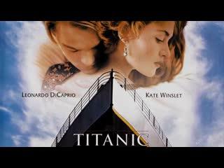 Титаник (1997) перевод Гаврилова (мульт в начале)