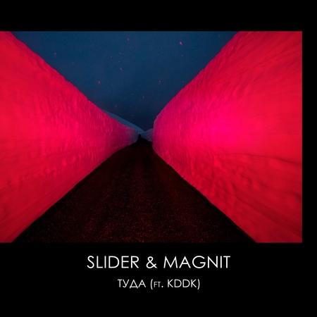 Slider Magnit Туда feat KDDK