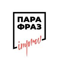 Логотип Шоу импровизации «Пара Фраз»