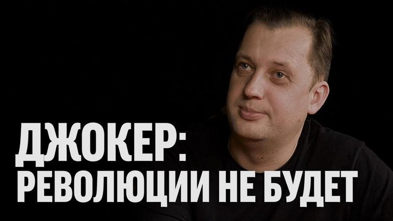 Егор Яковлев о фильме Джокер Синий Фил 311