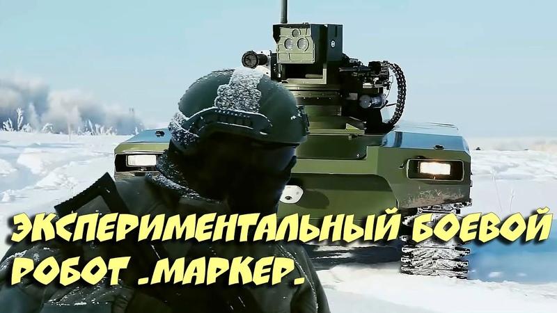 💥 Экспериментальный боевой робот «Маркер»