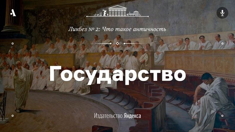 АУДИО Государство Лекция из ликбеза Что такое античность