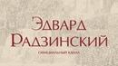 Эдвард Радзинский об Истории.