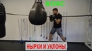 Как тренироваться без тренера. Нырки и уклоны с использованием бинта. Boxing (English Subs)