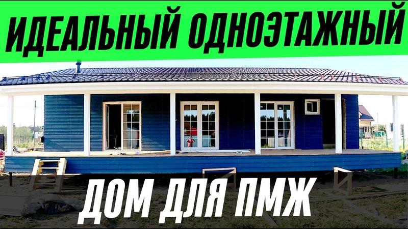 ОДНОЭТАЖНЫЙ КАРКАСНЫЙ ДОМ ДАЧА 7 5х13м с ОГРОМНОЙ ТЕРРАСОЙ 40м2