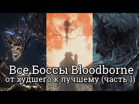 Все Боссы Bloodborne от худшего к лучшему. (часть 1)
