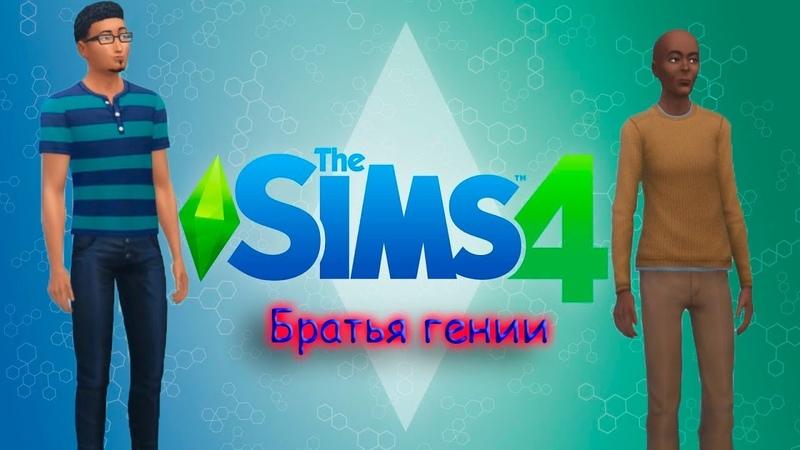 The Sims 4 Братья гении 3