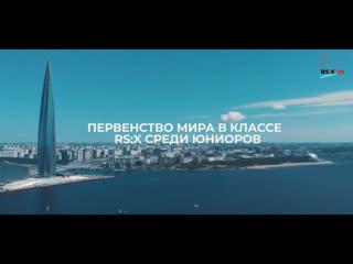 Петербург готовится принять rs:x windsurfing youth world championships 2019