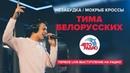️ Незабудка, Мокрые кроссы. Первое выступление Тимы Белорусских на радио