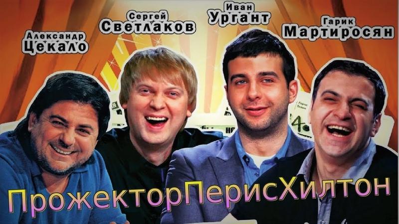 ПРОЖЕКТОРПЕРИСХИЛТОН НАРЕЗКА ЛУЧШИХ МОМЕНТОВ 4