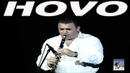 Hovhannes Vardanyan Jirayr Melkonyan Big Star Band