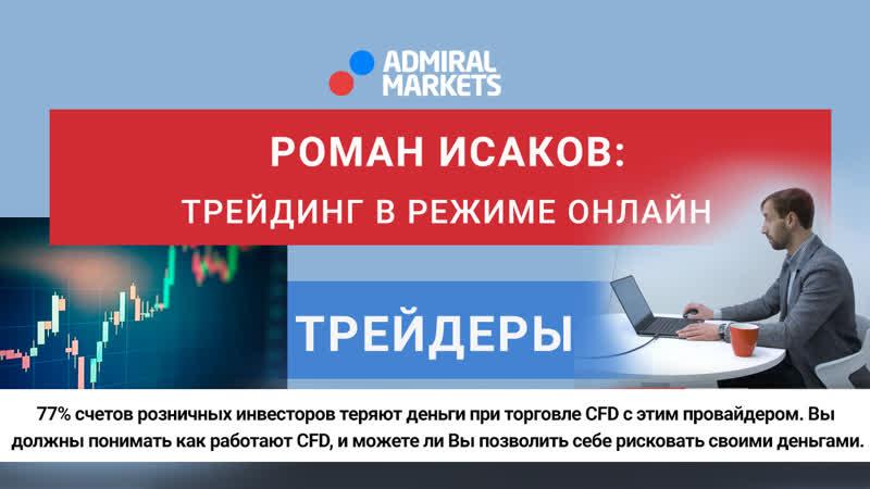 Трейдеры: Исаков 79 NFP / ISM, слабые данные из США — рецессии быть?